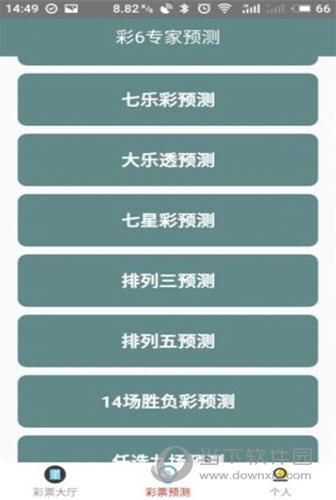 彩6精华版安卓版