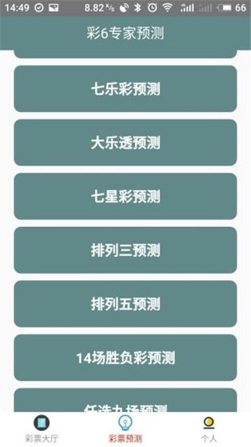 彩6精华版 安卓版截图3