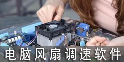 电脑风扇调速软件