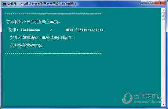 小米强解bl无视账户锁工具