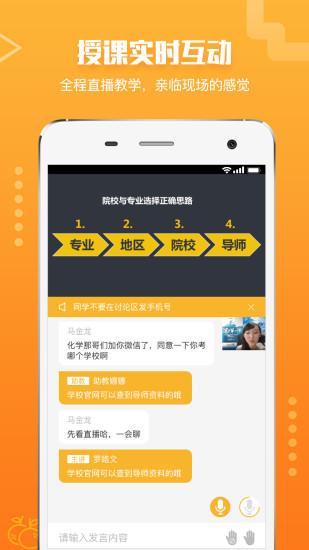 橙啦 V3.1.3 安卓版截图5
