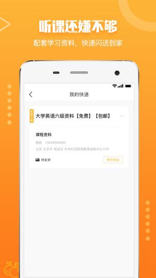 橙啦 V2.0.8 安卓版截图4