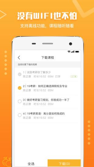 橙啦 V3.1.3 安卓版截图3