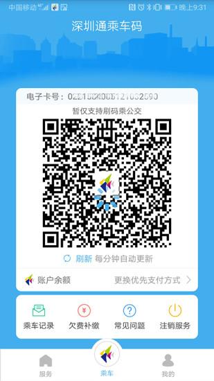 深圳通 V1.1.2 安卓版截图2
