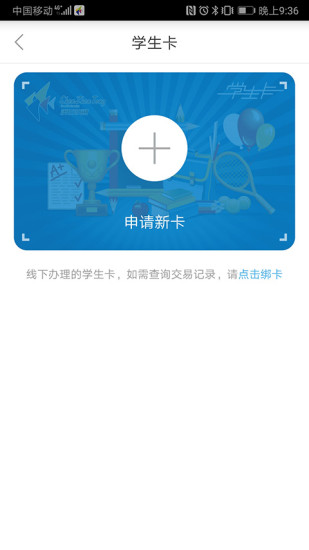 深圳通 V1.1.2 安卓版截图3