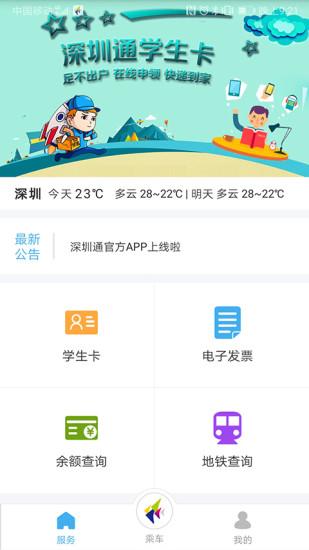 深圳通 V1.1.2 安卓版截图1
