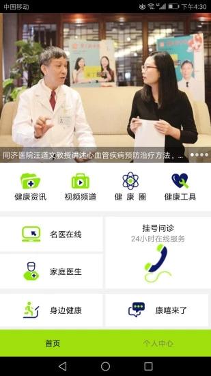 楚天名医 V15.0 安卓版截图4