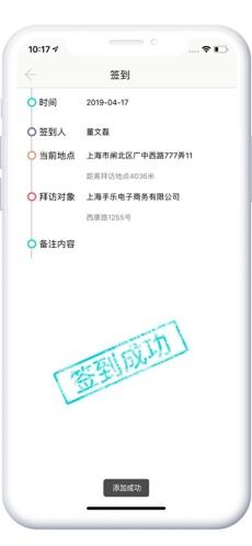 贝思客试吃 V3.1.05 安卓版截图3