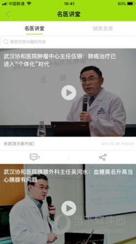 楚天名医iOS版