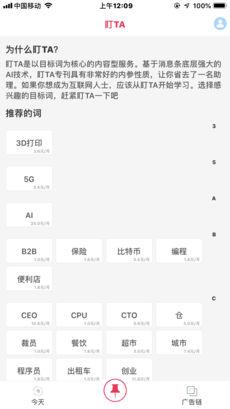 消息条 V5.1.0.0 安卓版截图3