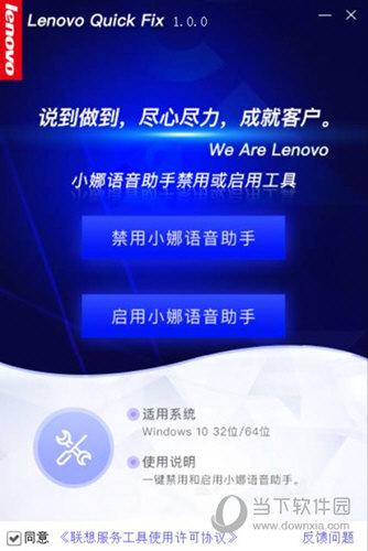 Win10小娜语音助手禁用或启用工具