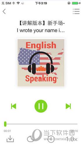 懒人学英语app
