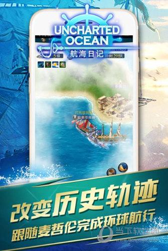 航海日记手游