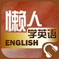 懒人学英语
