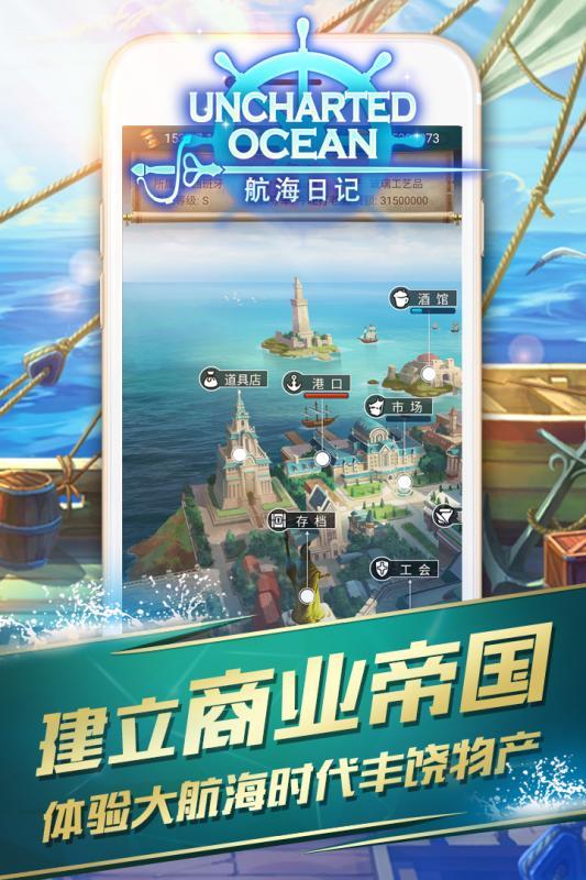 航海日记 V1.0.1 安卓版截图2