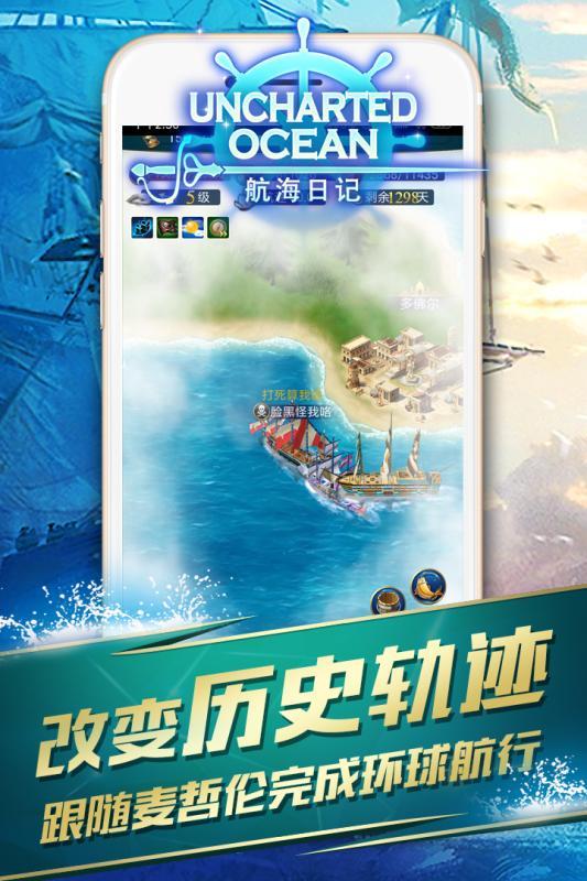 航海日记 V1.0.1 安卓版截图1