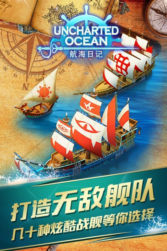 航海日记 V1.0.1 安卓版截图5