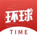 环球TIME V10.0.1 安卓版