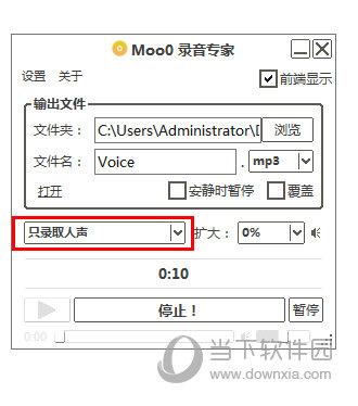 Moo0录音专家最新版
