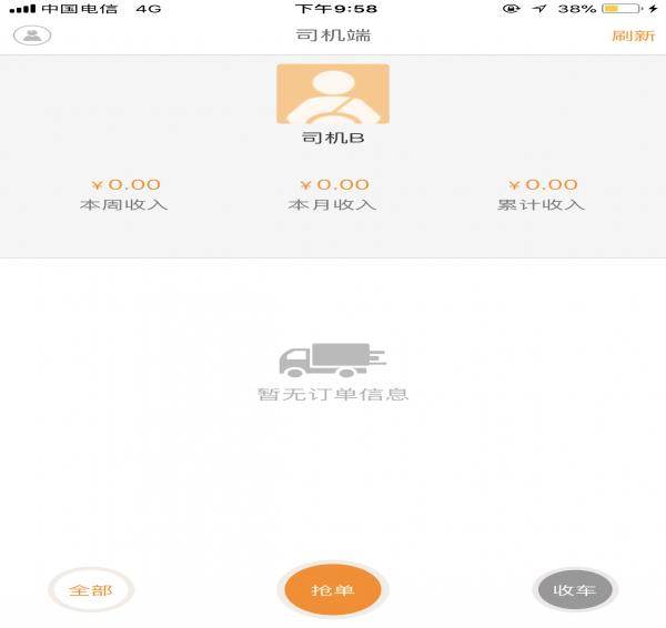 上海货的 V1.3.3 安卓版截图1