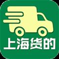 上海货的 V1.3.3 安卓版