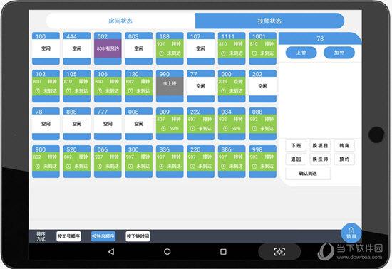 机机乐5G软件