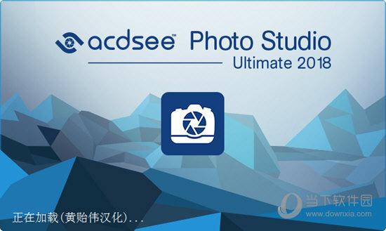 ACDSee2018中文破解版