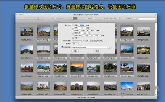 图片处理工具集