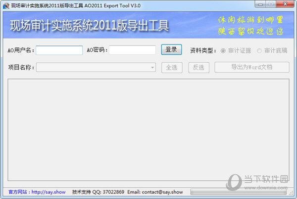 现场审计实施系统2011版导出工具