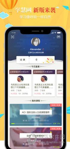 学慧网iOS版