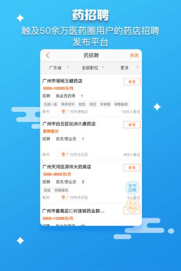 药师帮店员版 V4.21.0 安卓版截图4