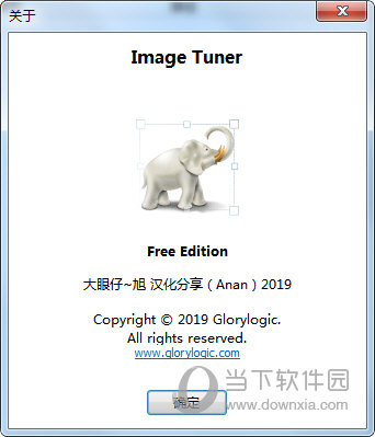 Image Tuner中文版
