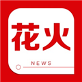花火资讯 V1.4.4 苹果版