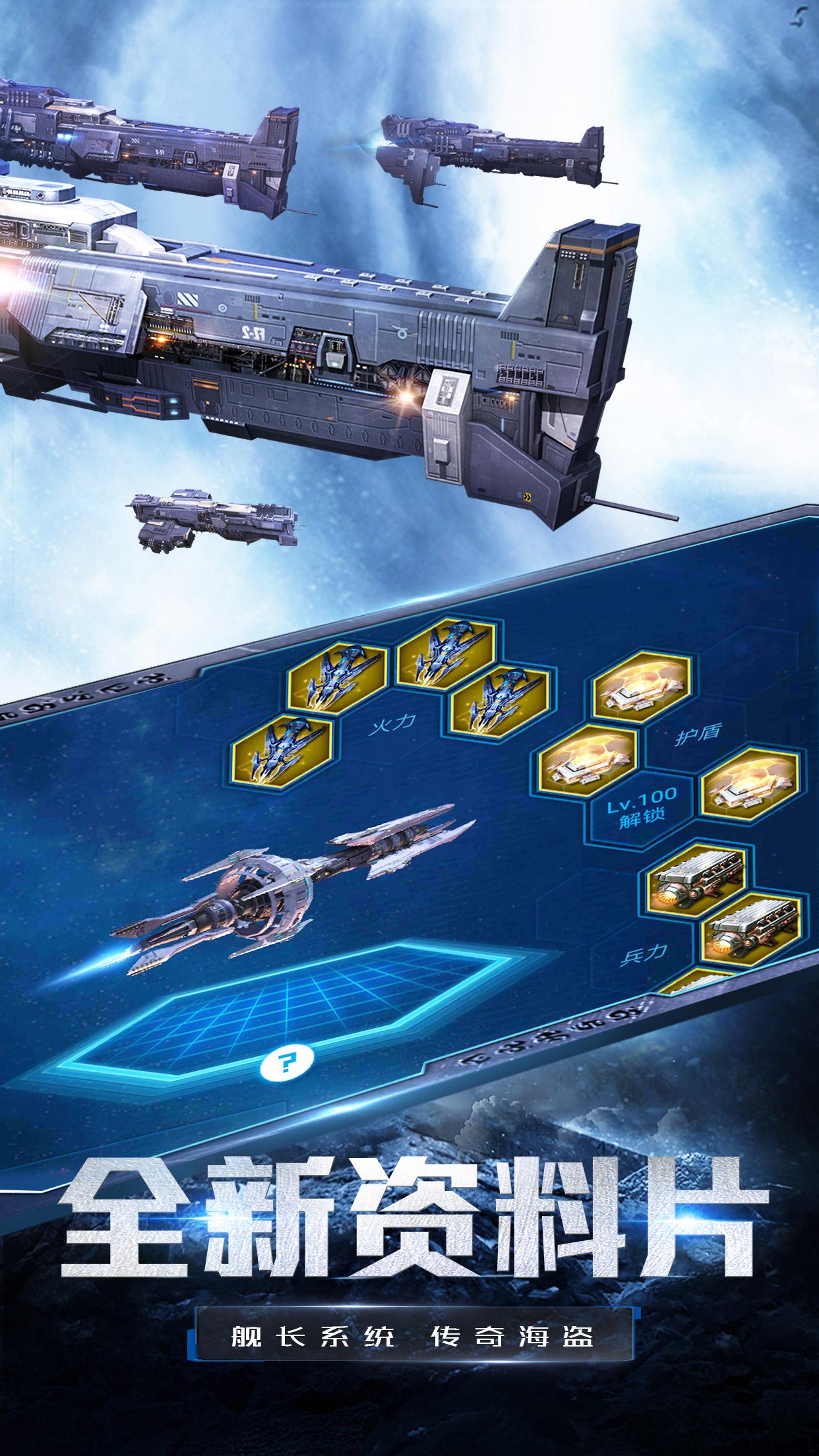 星际战舰 V1.12.62 安卓版截图5