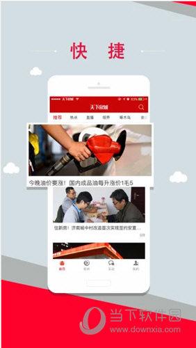 天下泉城iOS版
