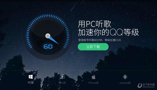 QQ音乐播放器电脑版