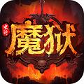 魔狱:史诗永恒BT版 V1.0.3 安卓版