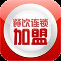中国餐饮连锁加盟网 V1.1 苹果版