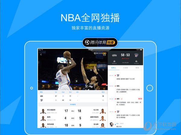 腾讯体育NBA独播
