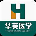 华英医学 V1.1.6 苹果版