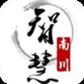 智慧南川 V6.8.1 安卓版