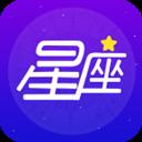 灵占星座 V1.7.2 安卓版
