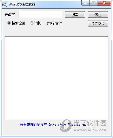 Word文档搜索器