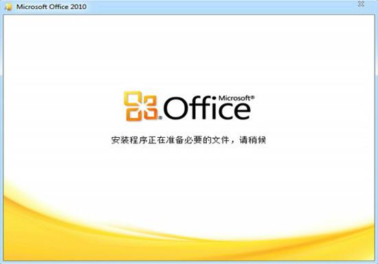 Word2010免费版电脑版官方下载