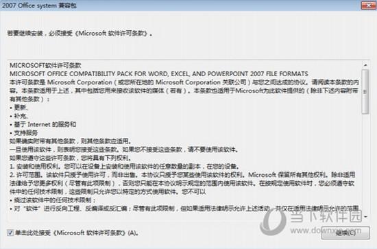 Word2010打开WPS兼容包