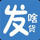 发啥货 V1.1.8 安卓版