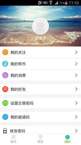特惠帮 V4.4 安卓版截图4