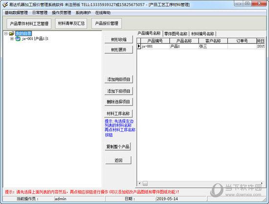 易达机器加工报价管理系统软件