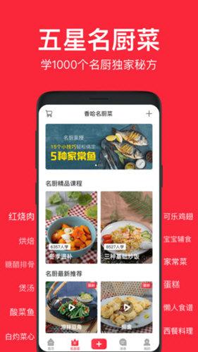 香哈菜谱 V7.3.5 安卓版截图2