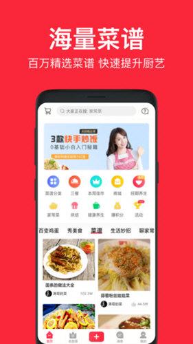 香哈菜谱 V7.3.5 安卓版截图1